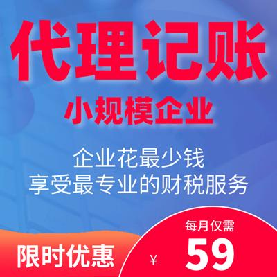 小规模企业代理记账59元/月