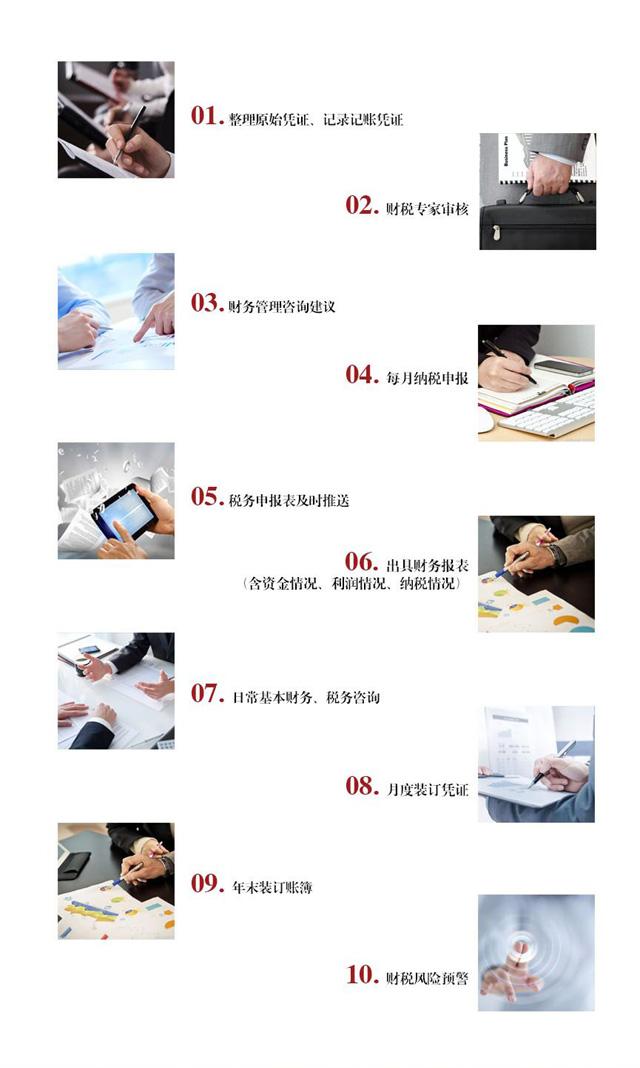 个体工商户代理记账29元/月